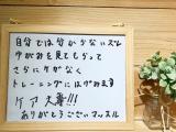 石岡市にお住まいの高橋様,織田様20代トレーニング後のメンテナンス直筆メッセージ