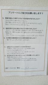 水戸市にお住まいのT.O様脚やせ3ヶ月プラン直筆メッセージ