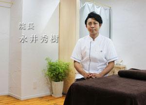 水戸市骨盤矯正院 院長永井
